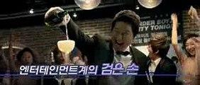 [Trailer] Mr. Idol (Mr. 아이돌) - Korean Movie 2011