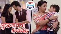 Mazhya Navryachi Bayko | 14th October Episode Update | Gurunath's Birthday | Zee Marathi Serial