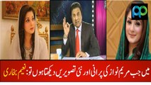 When I see their old and new pictures then: Naeem Bokhari's comments on Maryam Nawaz