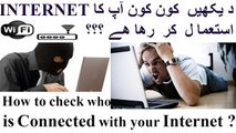 how to check who is using your internet connection   Find internet thief   (Hindi / Urdu)