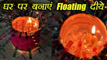 Floating Diya: घर पर ही बनाएं फ्लोटिंग दीये   Diwali DIY   How to make Floating Diya   Boldsky