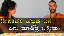 ದೀಪಾವಳಿ ಹಬ್ಬದ ಮಹತ್ವ - ಡಾ -- ಕಮಲಾಕರ ಭಟ್ ತಿಳಿಸುತ್ತಾರೆ ಕೇಳಿ  - Oneindia Kannada