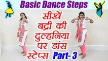 Wedding Dance steps   Learn Dance steps on Badri Ki Dulhania Song - Part 3   सीखें  डांस   Boldsky
