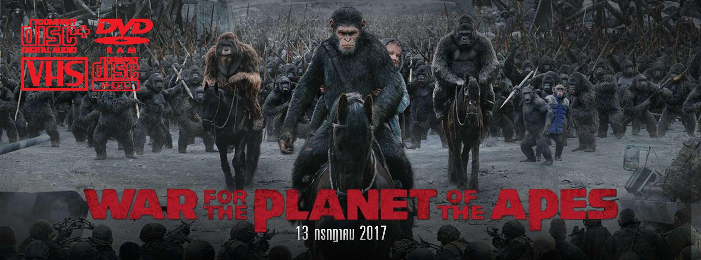 หนังใหม่ มหาสงครามพิภพวานร 2017 EP2