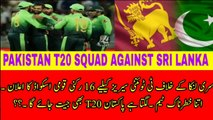 Pakistan Team T20 Squad Against Sri Lanka || Pakistan VS Sri Lanka T20 Serie