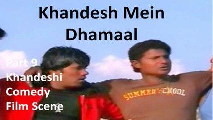 Ramzan Shahrukh , Nafees | Khandesh Mein Dhamaal | Khandeshi Comedy | Part 9