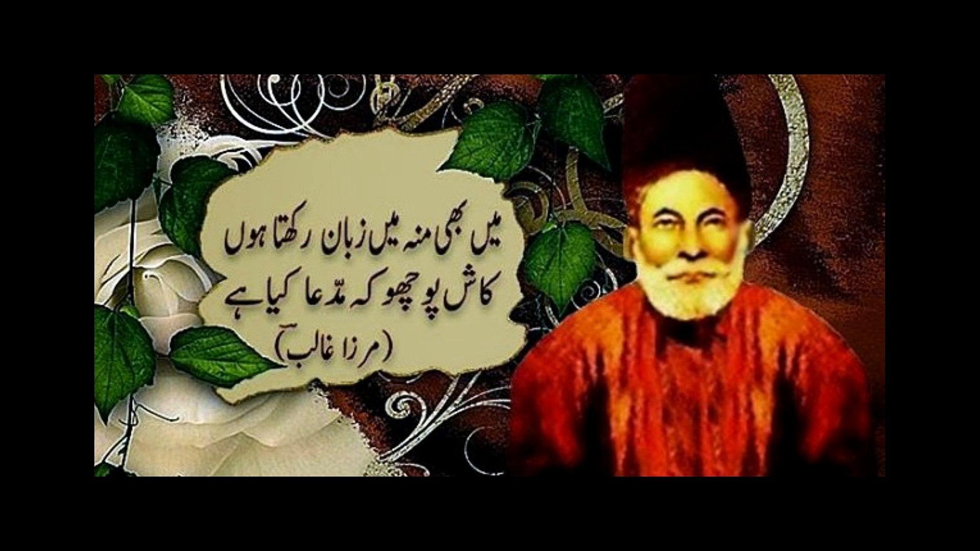 Urdu Poetry Urdu Shayari Love Romantic Sad Mirza Ghalib