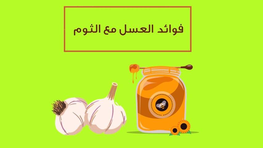 فوائد العسل مع الثوم
