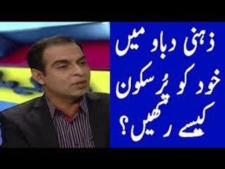 Control Stress Level - Qasim Ali Shah