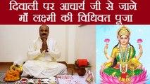 Diwali Lakshmi Puja: दिवाली पर आचार्य जी से जाने माँ लक्ष्मी की विधिवत पूजा | Diwali Puja | Boldsky