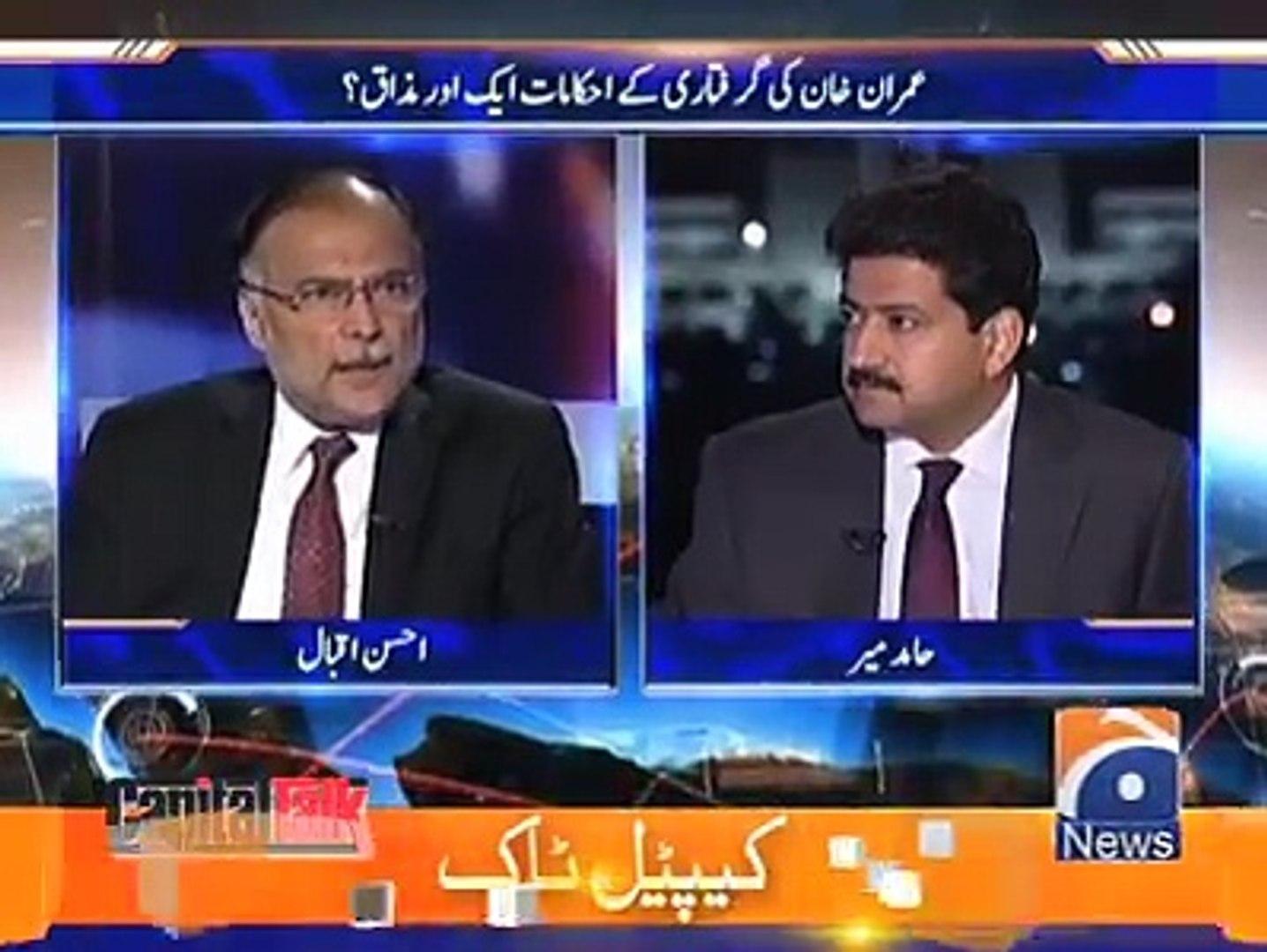 We Will Not Arrest Imran Khan Because: Ahsan Iqbal Telling The Reason