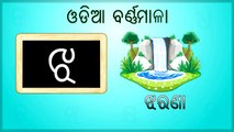 Oriyaa Varnamala in Oriya | Animation Video for Children in Oriya