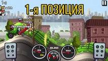 Машины HILL CLIMB RACING 2 ДЕТСКИЙ ЛЕТСПЛЕЙ прохождение ИГРЫ видео про машинки kids games about cars
