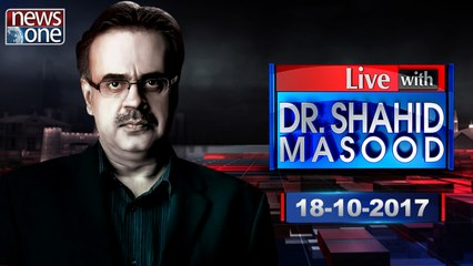 Live with Dr.Shahid Masood | 18-October-2017 | Asif Zardari | Ishaq Dar | 18 Amendment |