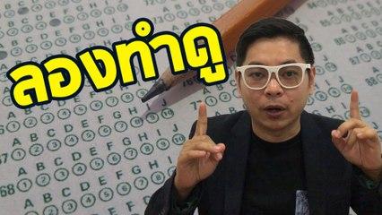 มาทดสอบภาษาอังกฤษกัน