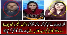 Fawad Chaudhry Badly Bashing And Insulting Ayesha Gulali