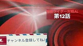【仮面ライダー対戦AL 第12話】仮面ライタ�