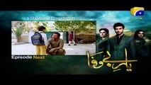 Yaar e Bewafa - Episode 17 Teaser Promo | Har Pal Geo