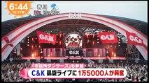 C&K 「紅白出場」特別祈願ライブ 凱旋ライブに1万5000人が興奮