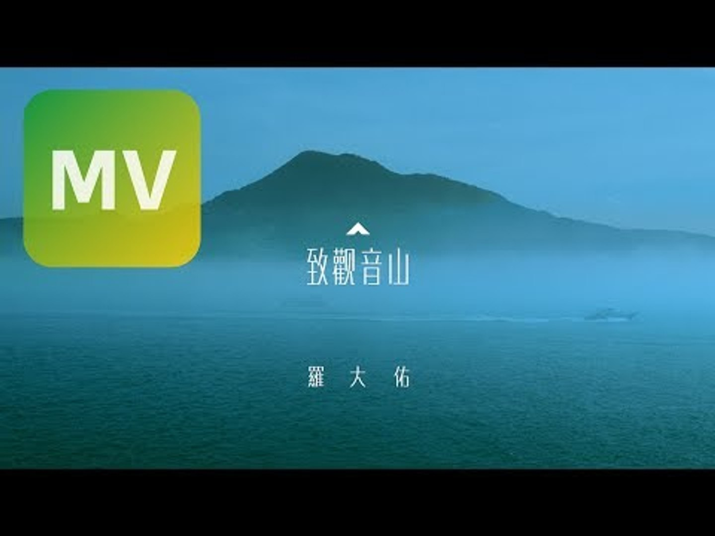 羅大佑 Lo TaYou《致觀音山 Guan Yin Shan》Official MV 【HD】