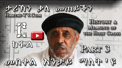 Eritrean Interview with Priest Keychi Aron About Mesqel - Holy Cross - Part 3