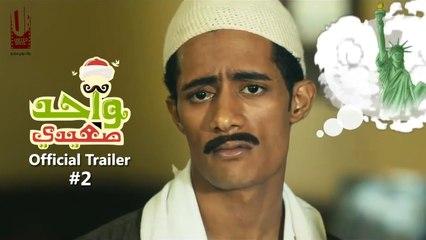 الإعلان الرسمي الثاني لفيلم واحد صعيدي - بطولة محمد رمضان - 2014 - Wa7d Sa3edy Official Trailer #2