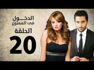 مسلسل الدخول في الممنوع - الحلقة 20 العشرون - بطولة احمد فلوكس / بشرى / ايمان العاصي