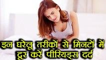 Periods Pain: घरेलु उपाय से दूर करें पीरियड्स का दर्द, Natural remedies for Menstrual Pain   Boldsky