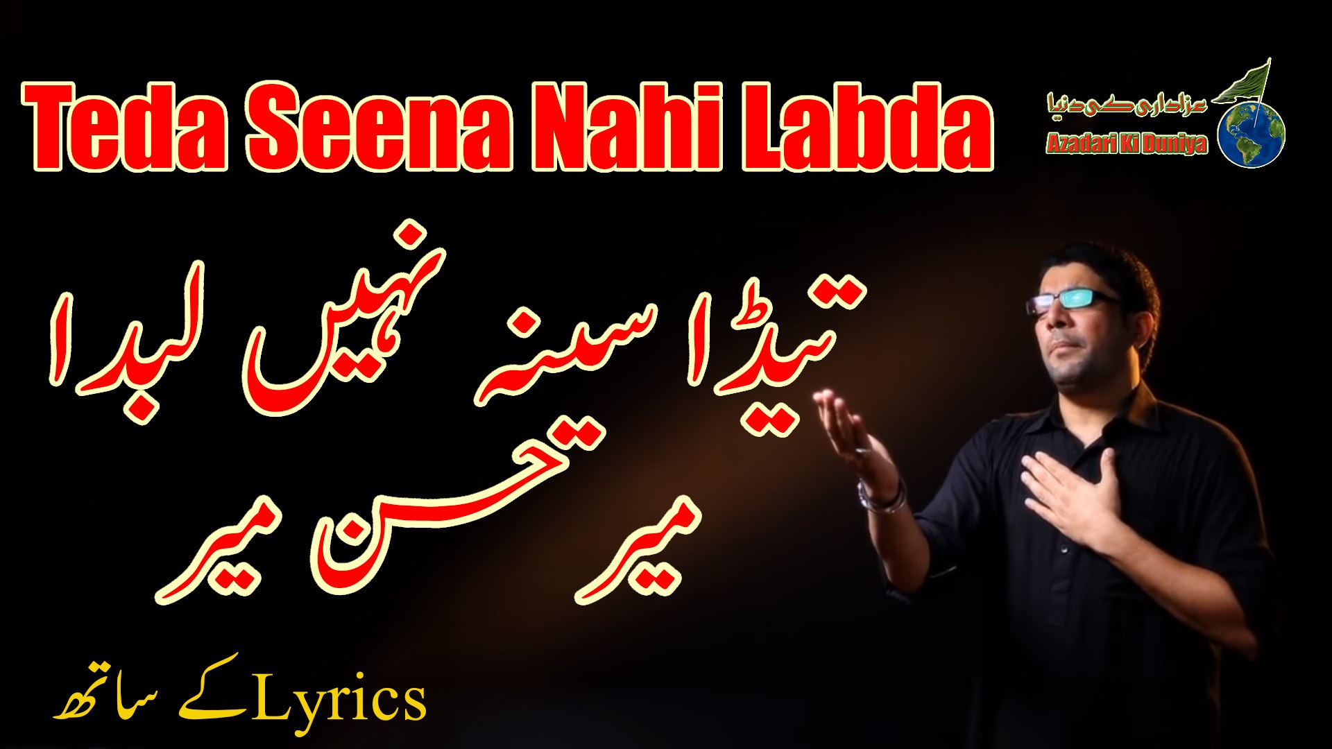 Tenda Seena Nahi Labda With Lyrics - Mir Hasan Mir Noha 2014-2015