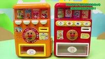 アンパンマン おもちゃ ジュースちょうだい 自動販売機をくらべてみたよ! Toy Kids トイキッズ animation anpanman Vending Machine