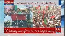 Bilawal Bhutto Speech In Peshawar Jalsa - 22nd October 2017