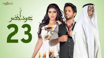 مسلسل عود أخضر HD - الحلقة الثالثة والعشرون 23 - بطولة شيلاء سبت و جاسم النبهان و بدر آل زيدان