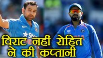 India Vs NZ 1st ODI: Rohit Sharma becomes captain of India instead of Virat Kohli | वनइंडिया हिंदी
