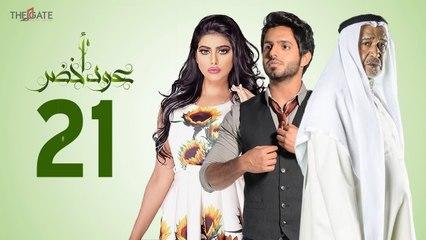 مسلسل عود أخضر HD - الحلقة الحادية والعشرون 21 - بطولة شيلاء سبت و جاسم النبهان و بدر آل زيدان