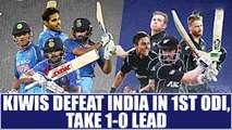 India vs NZ 1st ODI : Kiwis defeat Men in Blue by 6 wickets, takes 1-0 lead | Oneindia News