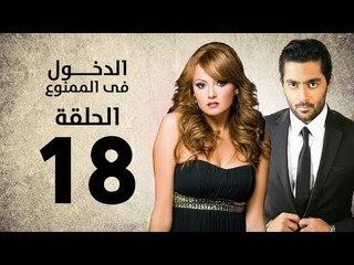 مسلسل الدخول في الممنوع - الحلقة 18 الثامنة عشر - بطولة احمد فلوكس / بشرى / ايمان العاصي