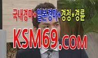 일본경마분석 마권구매방법...〔 K S M 6 9. C0M 〕...실시간경마
