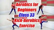Aerobics Dance for beginners - Class 33 | Kick Aerobics Exercise | Boldsky