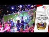 กิ๊กดู๋ : สรุปคะแนนเสียง จันทบุรี & ขอนแก่น [14 มิ.ย. 59] (4/4) Full HD