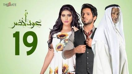مسلسل عود أخضر HD - الحلقة التاسعة عشر 19 - بطولة شيلاء سبت و جاسم النبهان و بدر آل زيدان