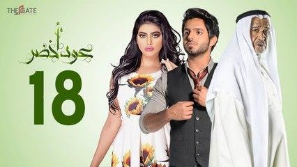 مسلسل عود أخضر HD - الحلقة الثامنة عشر 18 - بطولة شيلاء سبت و جاسم النبهان و بدر آل زيدان