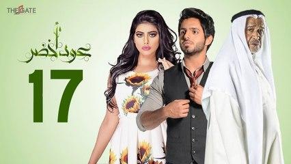 مسلسل عود أخضر HD - الحلقة السابعة عشر 17 - بطولة شيلاء سبت و جاسم النبهان و بدر آل زيدان