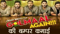 Golmaal Again 5 Days Box Office Collection: Ajay Devgn starrer creating records   FilmiBeat