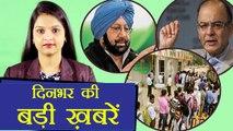 दिनभर की बड़ी ख़बरें: Arun Jaitely | Captain Amrinder Singh | Indira Gandhi Canteen । वनइंडिया हिंदी