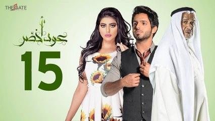 مسلسل عود أخضر HD - الحلقة الخامسة عشر 15 - بطولة شيلاء سبت و جاسم النبهان و بدر آل زيدان