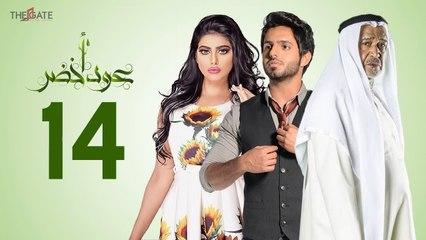 مسلسل عود أخضر HD - الحلقة الرابعة عشر 14 - بطولة شيلاء سبت و جاسم النبهان و بدر آل زيدان