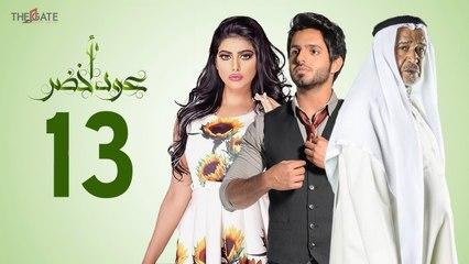 مسلسل عود أخضر HD - الحلقة الثالثة عشر 13 - بطولة شيلاء سبت و جاسم النبهان و بدر آل زيدان