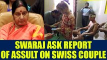 Sushma Swaraj sought report from Yogi Government over assault on Swiss couple | Oneindia News