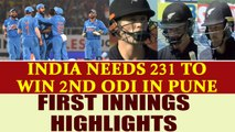 India vs NZ 2nd ODI: Kiwis post a target of 230 for Team India to chase in 50 overs |Oneindia News