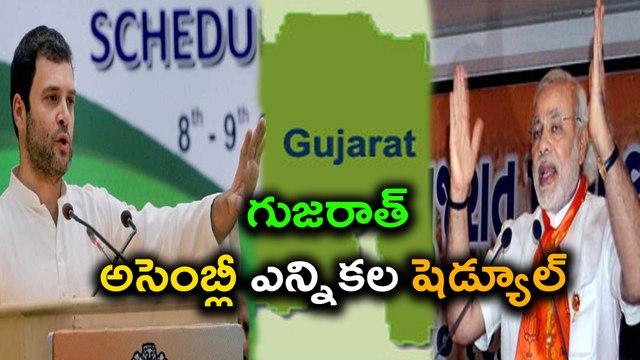 Gujarat Assembly elections on December 9 and 14 గుజరాత్ అసెంబ్లీ ఎన్నికల షెడ్యూల్ | Oneindia Telugu